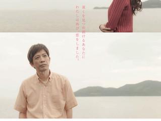 映画「恋」東京上映会