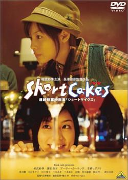 Bookcafé連続短編映画集「shortcakes」