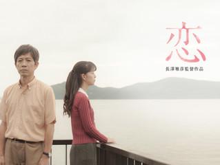 映画「恋」の新宿ケイズシネマでの上映と初日舞台挨拶&2週目トークショーのお知らせ。