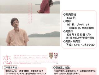 「恋」DVD発売!