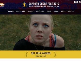 札幌国際短編映画祭で受賞!