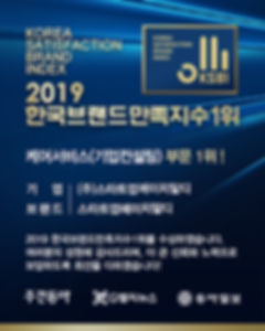 2019_한국브랜드만족지수1위_팝업_스타트업에이치알디.jpg