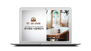 카페 중국 사업계획서