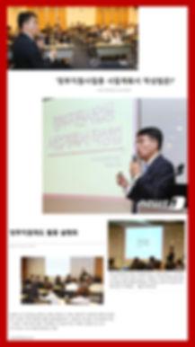 2017년 9월 28일대한상공회의소 사업계획서 작성법 강의.jpg
