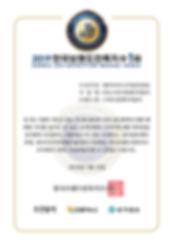 2019_한국브랜드만족지수1위_상장_스타트업에이치알디.jpg