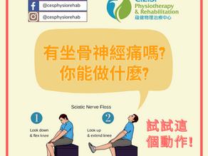 有坐骨神經痛嗎?你能做什麼?