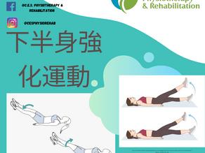下半身強化運動 - 蝴蝶式踢腿