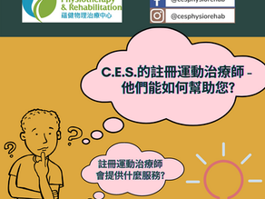 C.E.S.的註冊運動治療師:他們的工作是什麼?