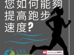 您如何能夠提高跑步速度?