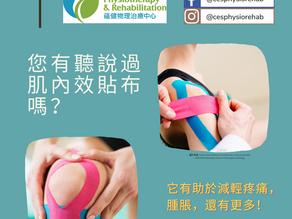 您有聽說過肌內效貼布嗎?