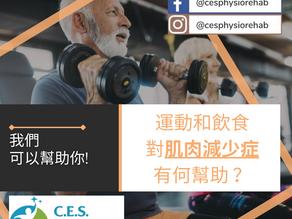 運動和飲食對肌肉減少症有何幫助?