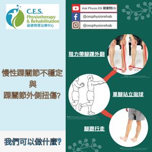 慢性踝關節不穩定與踝關節外側扭傷