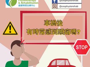 車禍後有時常感到頭痛嗎?