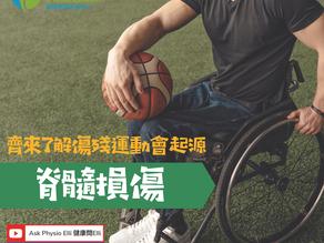 脊髓損傷 - 齊來了解傷殘運動會