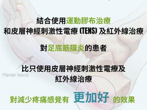 使用運動膠布對治療足底筋膜炎時的好處