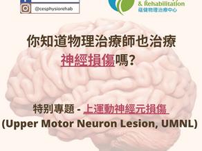 你知道物理治療師也治療神經損傷嗎?