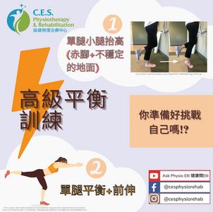想學習一些高級平衡練習嗎?
