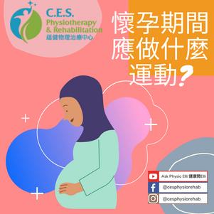 懷孕期間應做什麼運動?