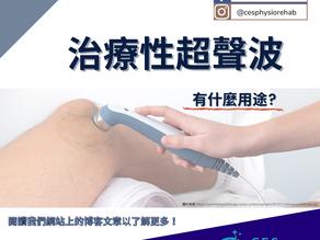 治療性超聲波的用途是什麼?