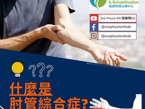 什麼是肘管綜合症?