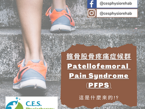 什麼是髕骨股骨疼痛症候群 (PFPS)?