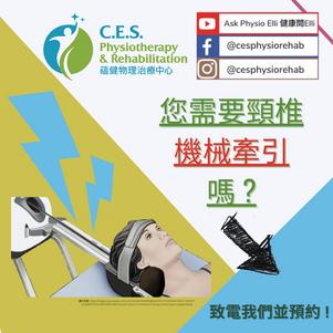 您需要頸椎機械牽引嗎?