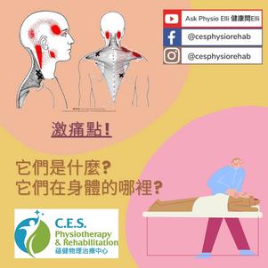 激痛點 – 它們是什麼?