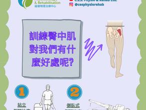 訓練臀中肌對我們有什麼好處呢?