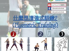 您聽說過增強式訓練嗎?