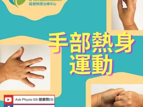 手部熱身運動