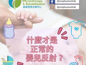 專題:什麼是正常的嬰兒反射?
