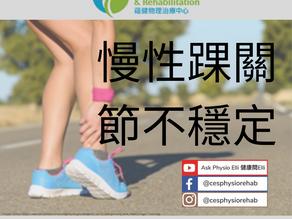 慢性踝關節不穩定
