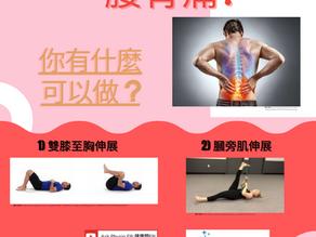 腰背痛?你可以做什麼?