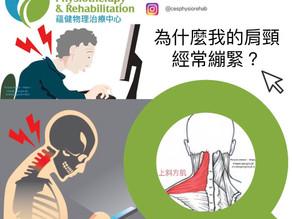 長時間在辦公桌工作後,頸部和肩膀會變得繃緊嗎?