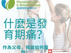 什麼是發育期痛?
