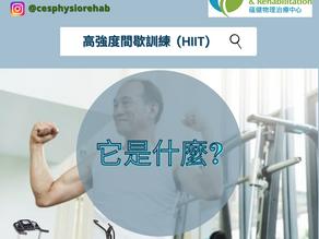 高強度間歇訓練(HIIT)。它是什麼?