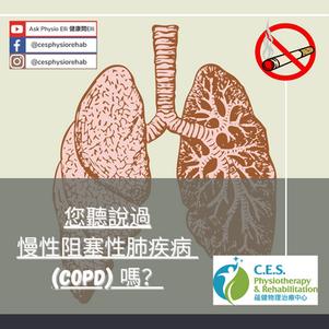 您聽說過慢性阻塞性肺疾病 (COPD) 嗎?