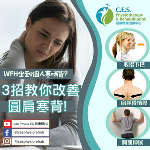 Work from home坐到個人寒哂背? 3招教你改善圓肩寒背!