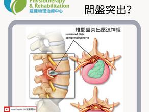 什麼是椎間盤突出?