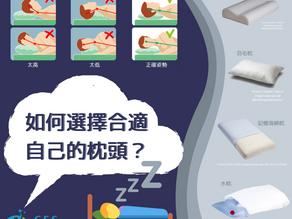 如何選擇合適的枕頭?
