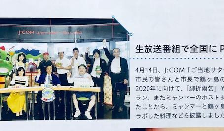 4/14放送 J:COM「ご当地サタデー」が広報6月号で紹介されました