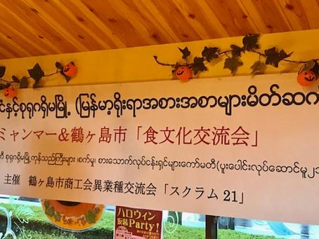 ミャンマー政府 事務次官・視察団との食文化交流会