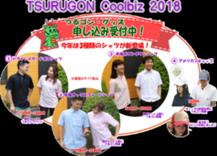 つるゴン クールビズ2018