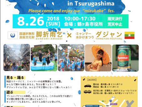 8/26(日)鶴ヶ島市役所で水かけまつり開催