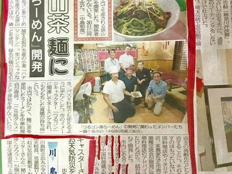 埼玉新聞にて「つるゴン茶らーめん」掲載