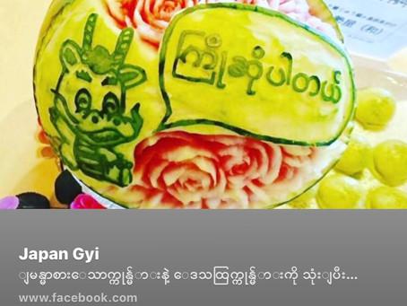 ミャンマー向け海外メディア「Japan Gyi」東京五輪ホストタウン料理