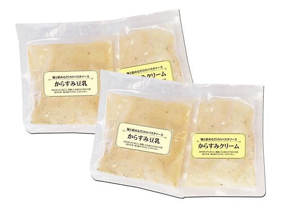 からすみソースセット(豆乳&クリーム)×2セット