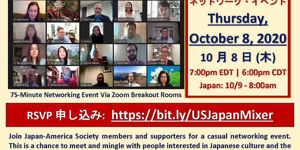 US-Japan Networking Night