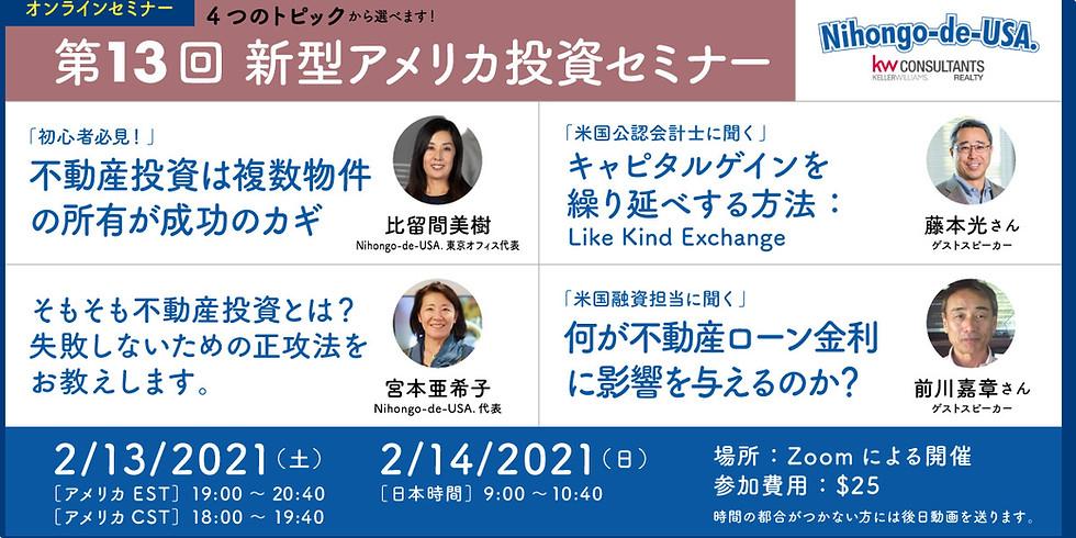 MEMBER EVENT - Nihongo-de-Columbus新型アメリカ投資セミナー オンラインセミナー