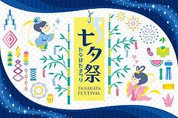 JASCO/Dublin Arts Council Tanabata Celebration